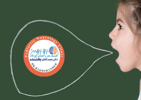 اختلال تکلم در کودکان
