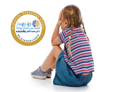 کلینیک مغز و اعصاب کودکان دکتر محمدکاظم بخشنده